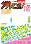 ザテレビジョン 北海道・青森版 28年5/27号