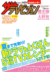 ザテレビジョン 秋田・岩手・山形版 28年5/27号