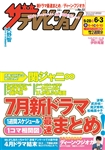 ザテレビジョン 福岡・佐賀・山口西版 28年6/3号