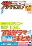 ザテレビジョン 関西版 28年6/3号