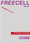 FREECELL vol.20 藤ヶ谷太輔『MARS〜ただ、君を愛してる〜』表紙巻頭12ページ撮り下ろし&インタビュー