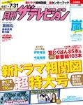月刊ザテレビジョン 首都圏版 28年8月号