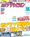 月刊ザテレビジョン 広島・岡山・香川版 28年8月号