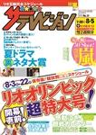 ザテレビジョン 北海道・青森版 28年8/5号