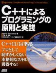 C++によるプログラミングの原則と実践
