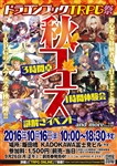 『ドラゴンブックTRPG祭 秋フェス』参加チケット