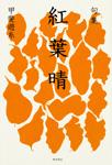 句集 紅葉晴 角川俳句叢書 日本の俳人100