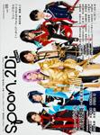 spoon.2Di Actors vol.5 表紙巻頭特集 ミュージカル『刀剣乱舞』〜幕末天狼傳〜