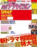 月刊ザテレビジョン 中部版 28年11月号
