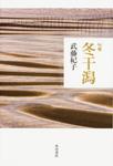 句集 冬干潟 角川俳句叢書 日本の俳人100