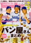 横浜ウォーカー2017年4月号