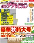 月刊ザテレビジョン 首都圏版 28年12月号