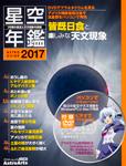 1年間の星空と天文現象を解説 ASTROGUIDE 星空年鑑2017 DVDでプラネタリウムを見る アメリカ横断皆既日食や流星群をパソコンで再現