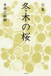句集 冬木の桜 角川俳句叢書 日本の俳人100