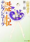 テレプシコーラ/舞姫 第2部 4