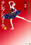 テレプシコーラ/舞姫 第2部 5