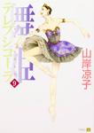 舞姫 テレプシコーラ 9