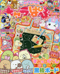 キャラぱふぇ Vol.60 2017年5-6月号