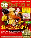 3分クッキング 2017年12月号 590円