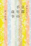 季語になった 京都千年の歳事