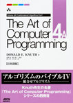 The Art of Computer Programming Volume 4A Combinatorial Algorithms Part1 日本語版