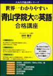 世界一わかりやすい 青山学院大の英語 合格講座