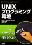 UNIXプログラミング環境