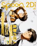 spoon.2Di vol.26