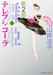 テレプシコーラ/舞姫 第2部 3