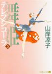 舞姫 テレプシコーラ 5