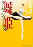 舞姫 テレプシコーラ 10