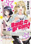 コミック版 BanG Dream! バンドリ 2