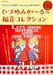 ひづめみか〜るの福音コレクション〜ありがとう30周年!Bye Bye SWIMMER