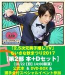 「2.5次元男子推しTV」ちいさな秋まつり2017[第2部 本+D(DVD)セット]