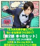 「2.5次元男子推しTV」ちいさな秋まつり2017[第2部 本+B(Blu-ray)セット]