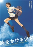 時をかける少女  期間限定スペシャルプライス版【DVD】