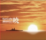 艦隊これくしょん -艦これ- KanColle Original Sound Track vol.I 【暁】Remaster edition
