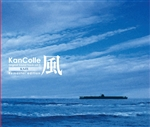 艦隊これくしょん -艦これ- KanColle Original Sound Track vol.II 【風】 Remaster edition