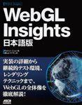 WebGL Insights 日本語版