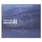 艦隊これくしょん -艦これ-  KanColle Original Sound Track vol. �W【雨】