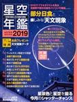 ASTROGUIDE 星空年鑑2019 2019年の星空と天文現象を解説 DVDでプラネタリウムを見る 流星群や部分日食をパソコンで再現