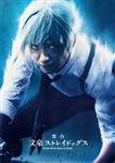舞台「文豪ストレイドッグス」【DVD】