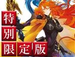 【カドカワストア限定商品】モンスター・コレクション Deus特別限定版
