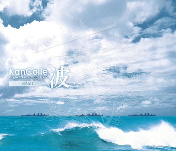 商品名:艦隊これくしょん -艦これ-  KanColle Original Sound Track vol.�X 【波】