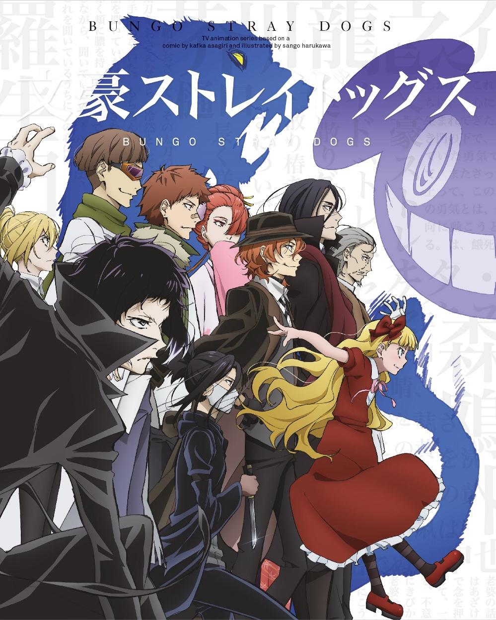 「文豪ストレイドッグス」第15巻DVD