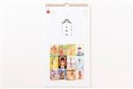 まさよ あなたの幸せと未来を包む 女神カレンダー 令和二年 女神暦