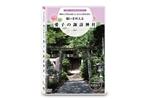 まさよ 願いを叶える 愛子の諏訪神社 DVD