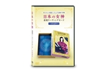 まさよ 日本の女神 透視リーディングカード実践講座DVD