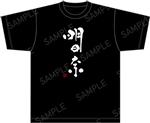 ソードアート・オンライン アリシゼーション明日奈Tシャツ