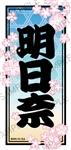 『ソードアート・オンライン アリシゼーション』冨嶽仮想現実少女百景 明日奈 ステッカー 漢字ver.